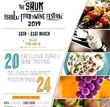 The Shuk 2019: Israeli Food & Wine Festival