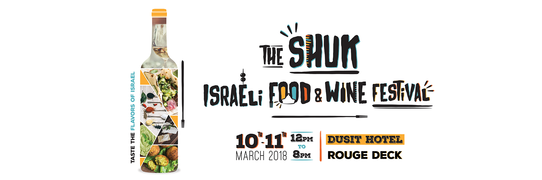 The Shuk - Israeli Food & Wine festival